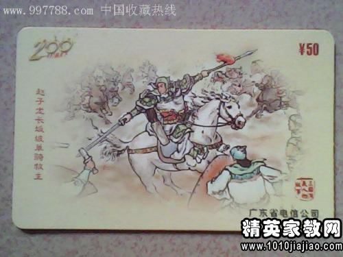 读后感 三国演义 之赵子龙单骑救主 100字图片