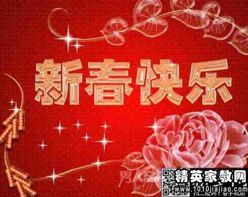 2016新年贺词短信祝福