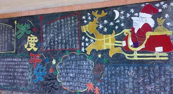 圣诞节黑板报素材资料