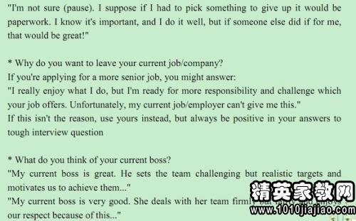 面试英语:如何回答自己的优缺点