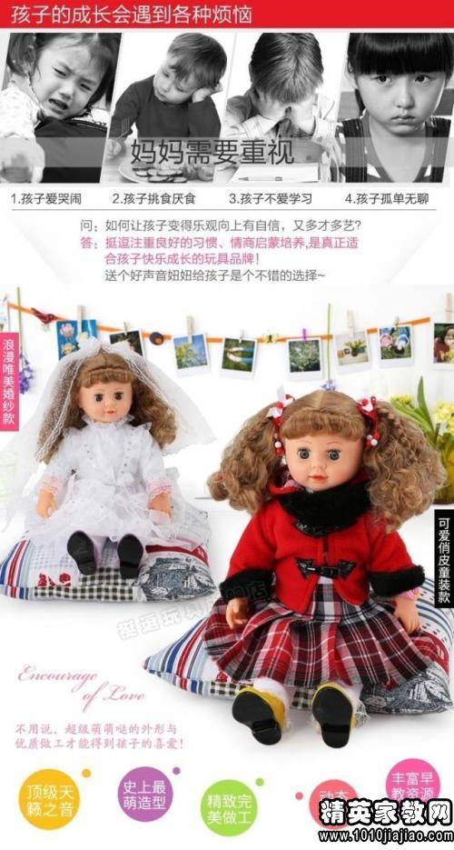 幼儿园托班语言《学儿歌布娃娃》说课稿