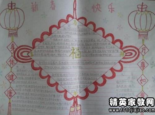春节手抄报 | 春节——精英家教网——