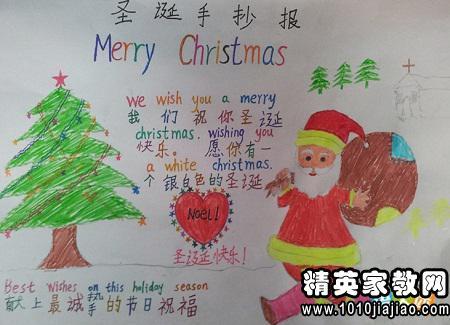 圣诞节手抄报:关于圣诞节的笑话精选