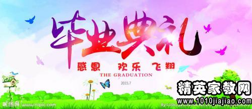 政治毕业唯美初中初中国策赠言战略佳句图片