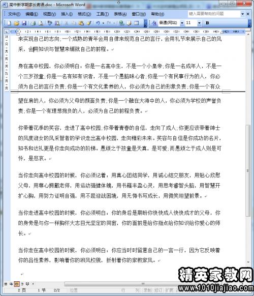 家长高中寄语大全(2015)|寄语中学实验高中部高考深圳图片