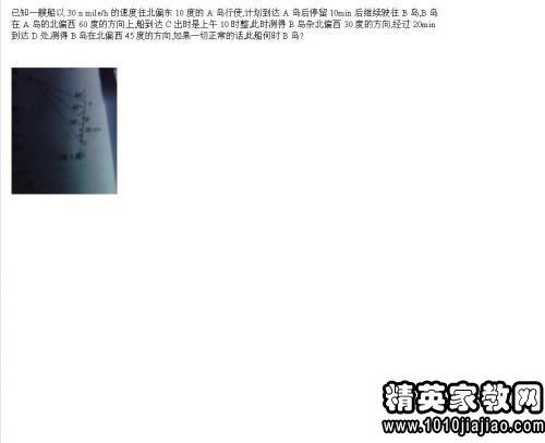 余弦外套《定理初中》说课稿学生数学初中图片