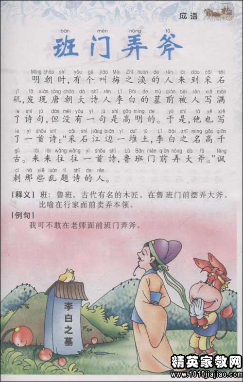 关于名落孙山的成语故事