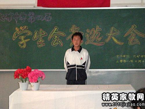 作文班干部竞选演讲稿我初中英语初中妈妈的图片