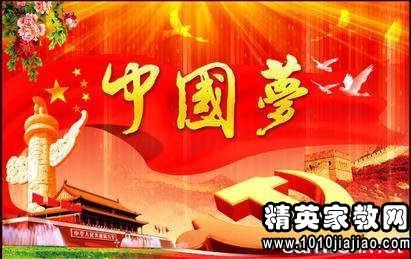 学生我的梦中国梦演讲稿大全