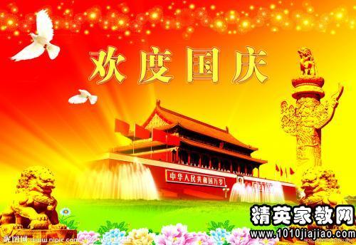 新疆2014年国庆节放假最新通知