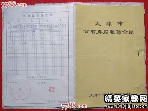 合同范本 房屋 > 下载北京房屋租赁合同样本     (二)房屋权属状况:甲