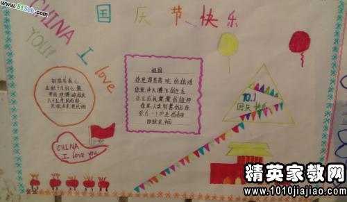 小学生国庆节手抄报资料:国庆节的诗歌及演讲稿