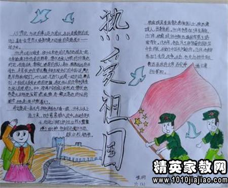 《我的中国心》爱国演讲稿