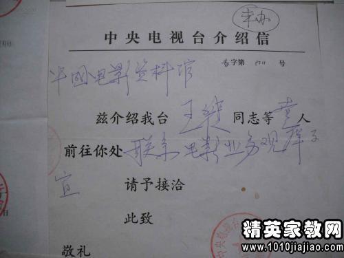 最新單位介紹信范文匯總圖片