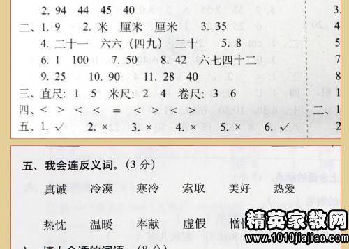 015年人教版二年级语文暑假作业答案