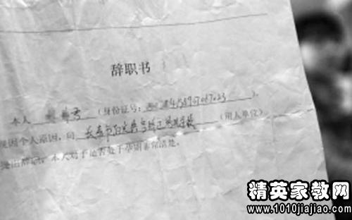 班主任辞职信格式范文图片