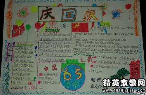 国庆节手抄报内容:建国65周年诗歌