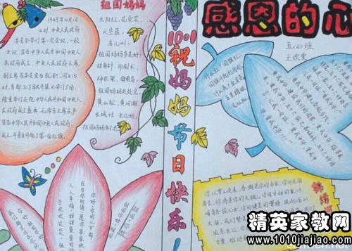 2014国庆节手抄报资料:国庆节的习俗