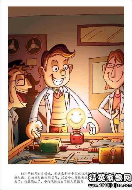 爱迪生发明电灯的故事