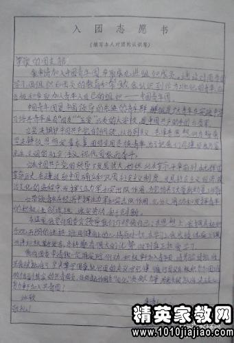 最新2015初二入團志愿書范文圖片