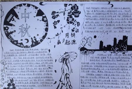 关于中秋节的手抄报资料