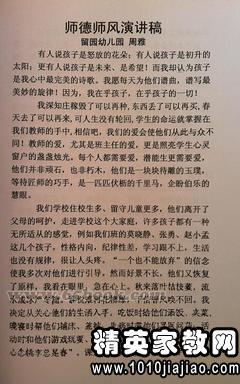 幼儿教师师德演讲稿范文:做有诚信的教师