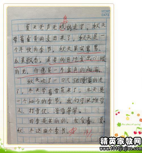 小学生作文�y��9b�9�j_二年级小学生作文评语