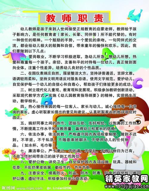 小学教师工作职责比赛方案小学生读书图片