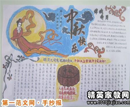 中秋节手抄报资料:中秋节玩花灯