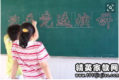 高中生竞选班干部演讲稿600字公立老师上海高中政治图片
