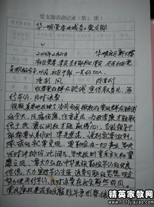 党员会议纪要范文_党员组织生活会议记录