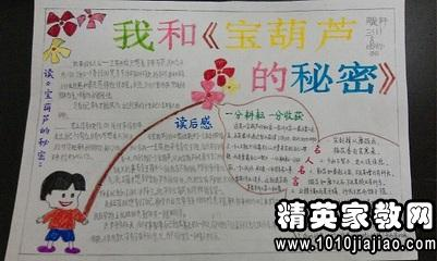 寶葫蘆的秘密讀后感300字2篇 300字——精英家教網——