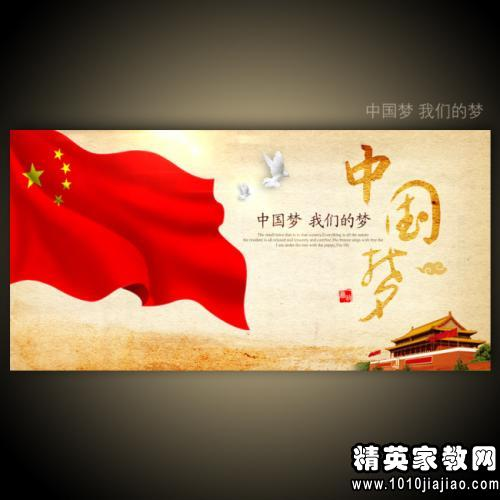 中国梦演讲稿开场白范文