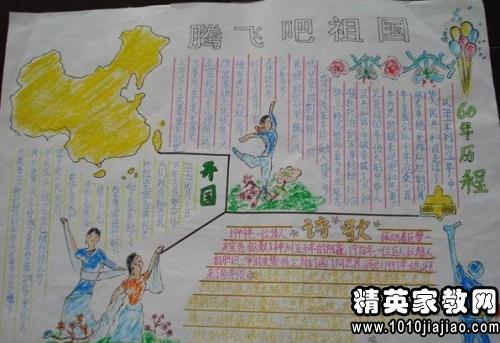国庆节手抄报:关于国庆节的诗句图片