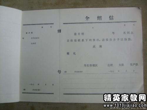 单位行政介绍信的范本