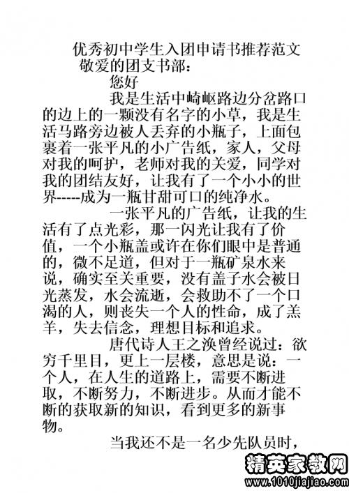 2015最新初中入团申请书范文图片