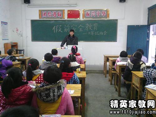 寒假假期安全教育主题班会