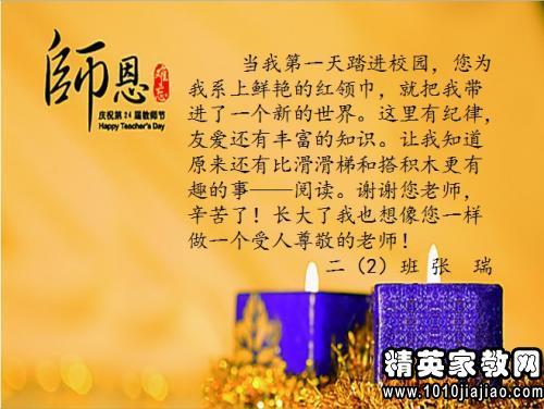 2015关于教师节的祝福语录