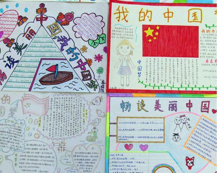 我的梦中国梦手抄报图文资料