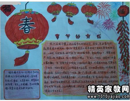 > 2016年春节手抄报资料     春节为什幺要给孩子发压岁钱,这里有一个