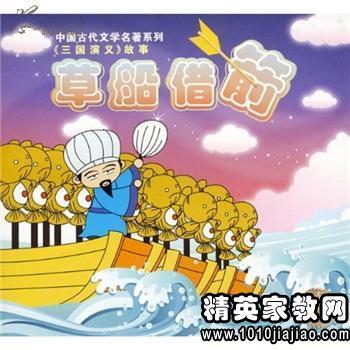 关于三国的成语故事:草船借箭
