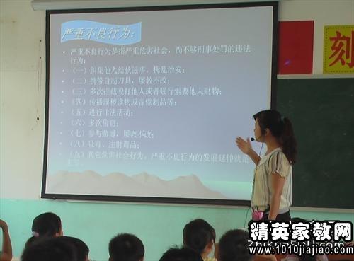 中学生寒假安全教育主题班会教案