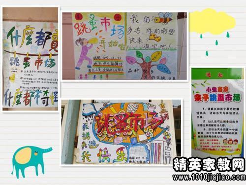幼儿园庆祝元旦活动方案