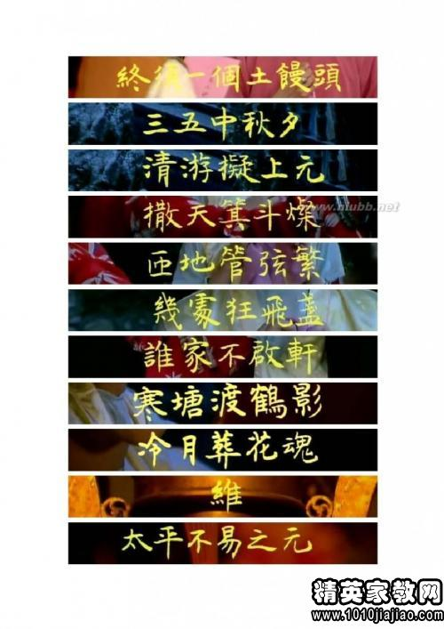 初中红楼梦读书笔记濉溪县初中民办图片