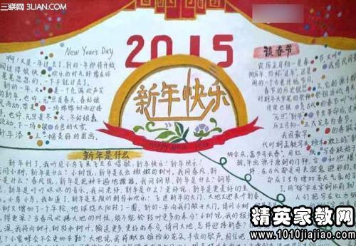 关于2015年羊年春节的手抄报:贴门神的来源