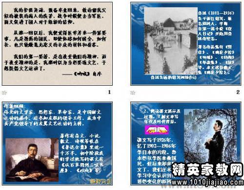 模板年级《藤野先生》说课稿语文三初中上备课组v模板图片