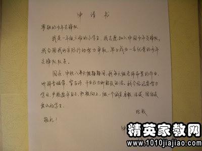中国少年先锋队入队申请书范本