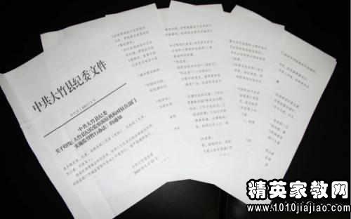 09预备党员思想汇报范文
