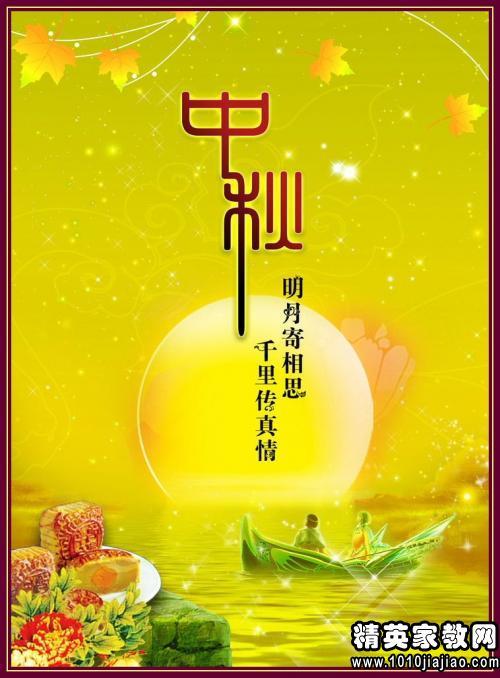 搞笑的中秋节祝福语