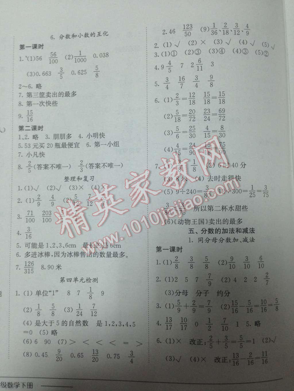 2014年黄冈小状元作业本五年级数学下册人教版第12页